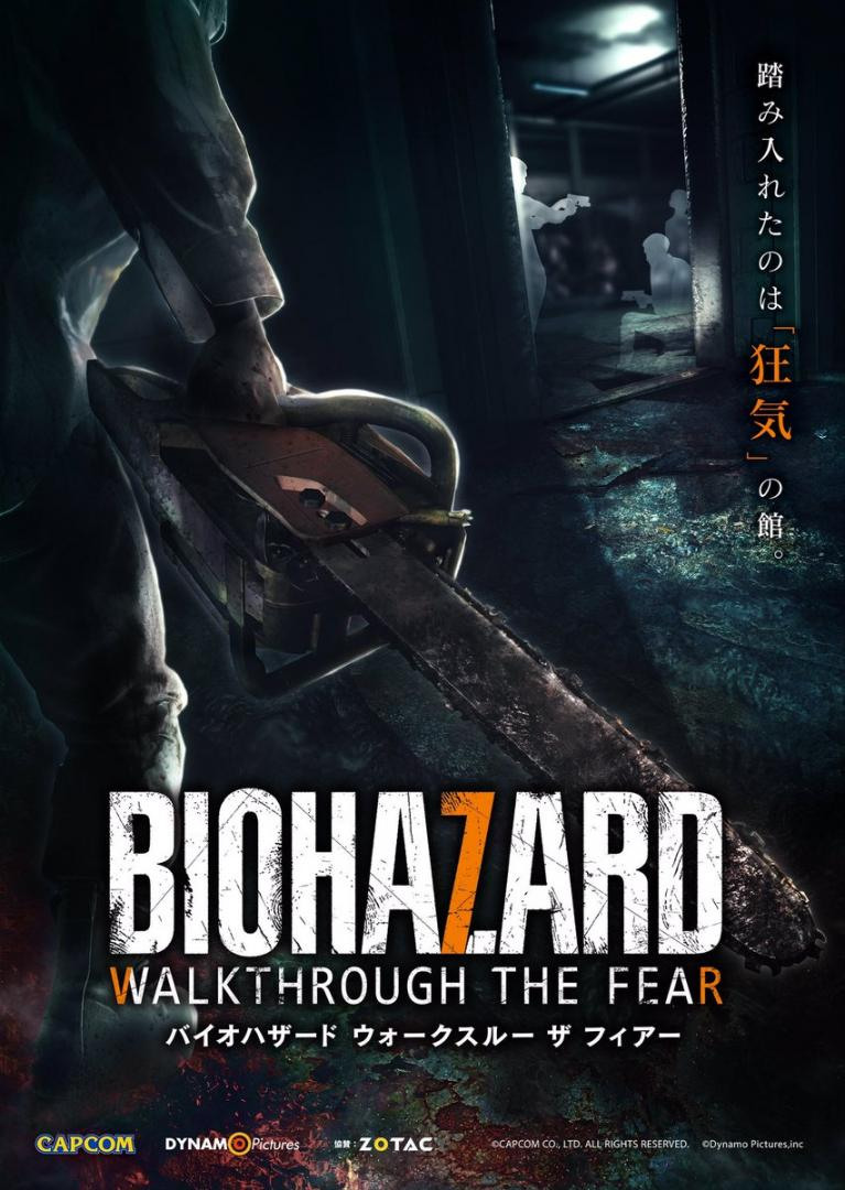 The Prequel To Resident Evil 7 Biohazard Has